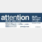 aihara_ticket_s