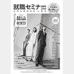 2014_gousetsu_s