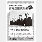 2015_gousetsu_s