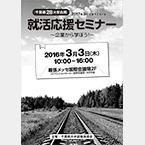 2016_shukatsuouen_s
