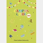 cgu_campusguide2015_s