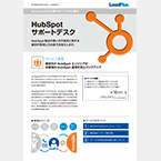 rp_hubspot_s