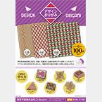 100_origami_s