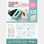 100_tissuebox_s