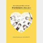 cgu_soudan2016