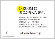 東京平版株式会社のブログ