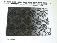 $東京平版のブログ