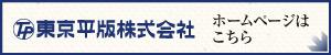 東京平版株式会社ホームページはこちら