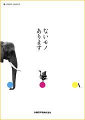 $東京平版株式会社のブログ-会社案内
